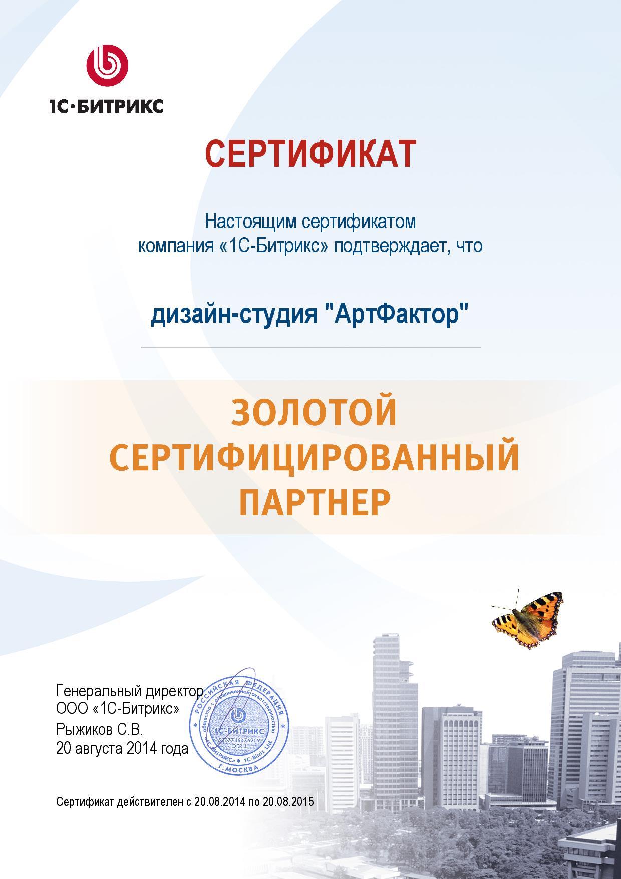 """Золотой сертифицированный партнер """"1С-Битрикс"""""""
